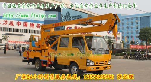 五十铃(庆铃)双排座16米高空作业车图片高清图片